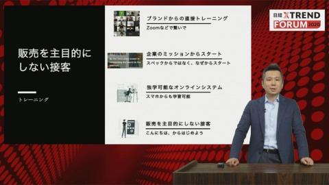 「売る」ことで評価されてきた販売員からb8taテスターへ転身させるトレーニングは「すごく難しい」と北川氏