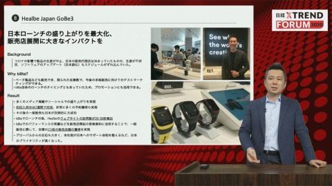 Healbe JapanのGoBe3の場合、「日本初上陸」「b8taのみでの販売」といったファクターが話題性を生んだ。ウェブサイトへの訪問者が激増し、出品料をはるかに超える広告効果もあったという