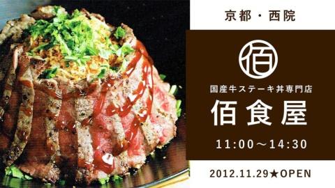 中村氏は現在、京都・西院の「佰食屋」と四条大宮にある「佰食屋1/2」の2店舗を経営している