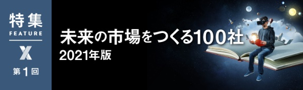 コロナ下のニッポンを救う 「未来の市場をつくる100社」一挙公開(画像)