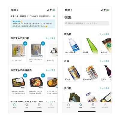 アプリでユーザー登録をした後、商品を選択して注文するだけで、30分以内に商品が届く。配送料は一律250円(税込み)。注文金額が800円未満の場合は、手数料200円(同)が加算される