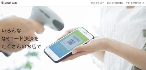 JCBが提供するSmart Codeの専用サイトのトップページ(https://www.smart-code.jp/)