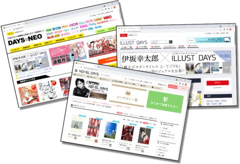 マンガ投稿サイト「DAYS NEO」のほかイラスト投稿サイト「ILLUST DAYS」、小説投稿サイト「NOVEL DAYS」も運営している