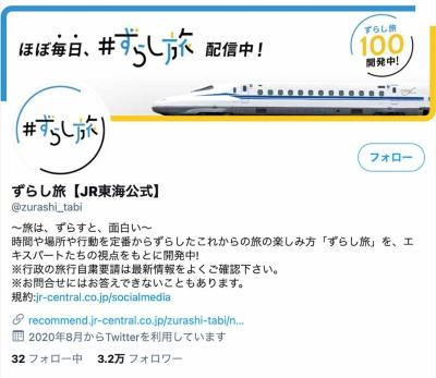 Twitterアカウント「ずらし旅【JR東海公式】」。ほぼ毎日更新。フォロワー数は3万人を超えた(2021年1月時点)