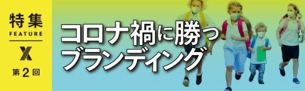 JR東海「ずらし旅」が絶好調 コロナ禍のリブランディング術(画像)