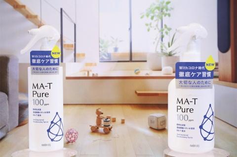 20年11月にMA-Tを使用する製品・サービスを展開する事業者のネットワーク「日本MA-T工業会」が発足。MA-T Pureは同工業会認証第1号取得商品。パッケージデザインには日本MA-T工業会のロゴをアレンジして使っている