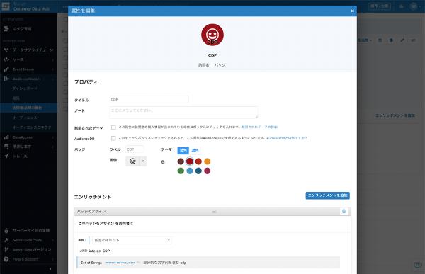 Tealiumにおけるセグメント機能である「バッジ」の設定画面(出所/Tealiumのサービス画面)