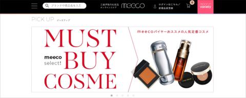 化粧品ECサイト「meeco(ミーコ)」