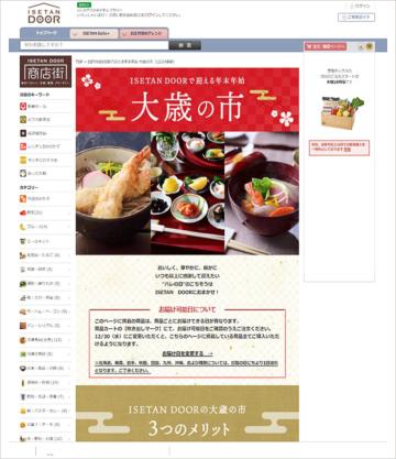食品定期宅配サービス「ISETAN DOOR(イセタンドア)」