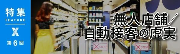 無人店舗/自動接客の虚実