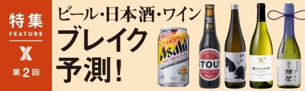 今飲むべき革新的な日本酒は? 新トレンドは「甘酸っぱさ」(画像)