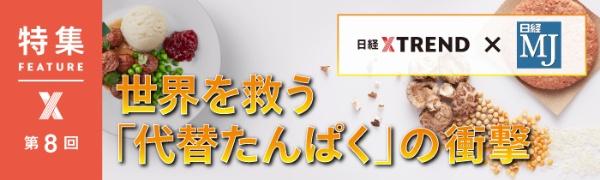 無印良品「コオロギせんべい」 ヒットの陰に徳島発ベンチャーあり(画像)