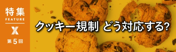 クッキー規制、どう対応する?