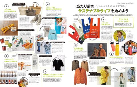 「sweet」21年1月号の小特集「当たり前のサステナブルライフを始めよう」の誌面。サステナブルを自分事として捉え、環境に配慮したファッション性の高い雑貨を選んで紹介している
