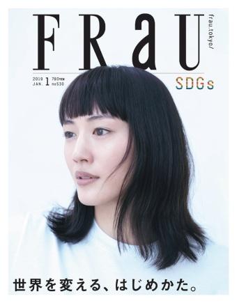 女性誌として初めてSDGsを特集した「フラウ」19年1月号。身近な問題として認識してもらうため、表紙には人気女優の綾瀬はるかを起用