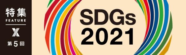 SDGsネイティブのZ世代が企業、消費の中心に 売れる商品の条件(画像)
