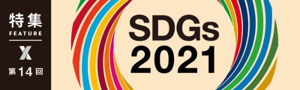 SDGs 2021