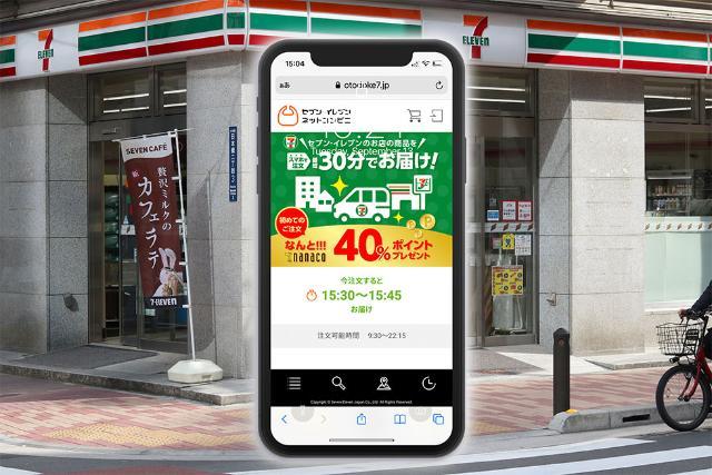セブン「ネットコンビニ」拡大 驚異のスピード配送が生む新市場:日経クロストレンド