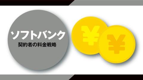スマホ新料金(3) LINEMOに劣らぬ安さ、ワイモバイルの使い方(画像)