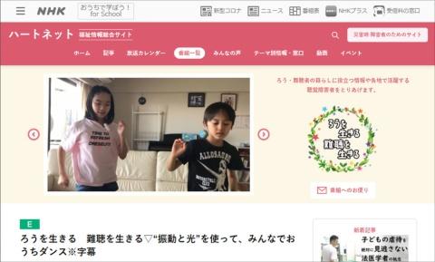 20年6月にNHK Eテレで放送した「ろうを生きる 難聴を生きる」という番組。星野源さんの「うちで踊ろう」の音楽とOntennaが連動するダンスコンテンツを本多氏が企画した。振り付けは、聴覚障害を持つダンサーのemiさんが担当(画像クリックで別サイトへ、出所:NHKハートネット)
