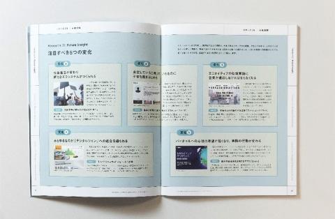 「Technology Report」は各部門に配布し、意識の共有につなげる(写真/丸毛 透)