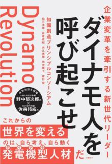 『企業変革を牽引する新世代リーダー ダイナモ人を呼び起こせ』(日経BP刊)