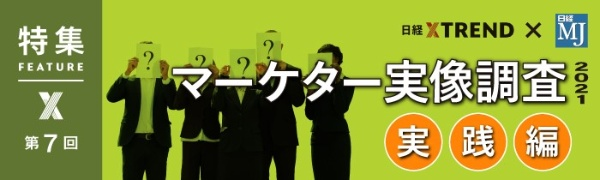 マーケターの実像調査2021「実践編」