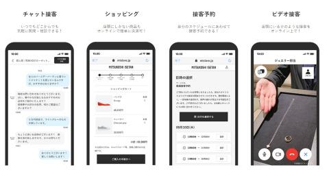 三越伊勢丹が実施している「リモートショッピングアプリ」はビデオ通話やチャットで接客、販売ができるとして人気。これもDXの成果の1つだ(同社のサイト画像より)