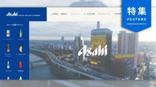 アサヒがDX化を急加速 「ビジネスアナリスト」530人育成の衝撃