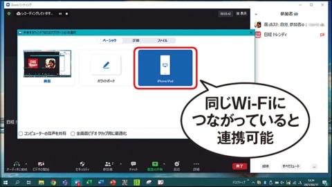 【Step1】共有先としてiPadを選択
