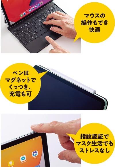 別売りの「Magic Keyboard」を使えばマウス操作が可能になる。マグネットでApple Pencilを装着して持ち運びつつ、同時に充電できる点も便利だ