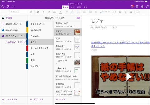 Excelに手書き、紙をデータ化 プロが実践するパソコンとiPadの技(画像)