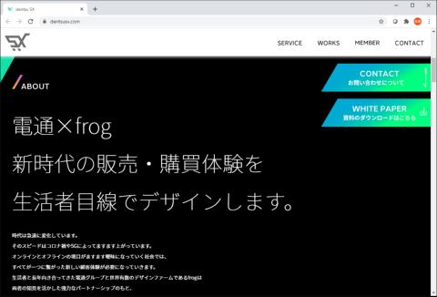 ホワイトペーパーが入手できる「dentsu SX」のWebサイト