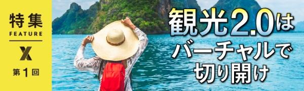 JTBがオンラインツアーに手応え 「予習旅」という新たな鉱脈(画像)