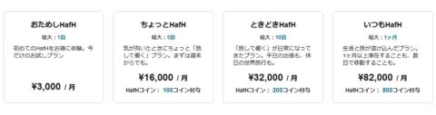 HafHは、月に1泊から1カ月の利用まで多様なプランを用意
