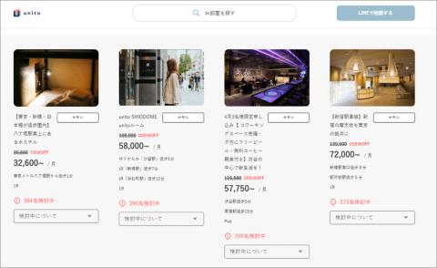 unitoは、独自に運営する物件に加え、コロナ禍で苦境に陥っているホテルの部屋をunito用に転換して展開。今後は、リレント機能付きのマンションの開発などもデベロッパーと組んで進めていく計画。現時点では東京都市部が中心だが、地方への展開も見込む。住民票の取得や郵便物の受け取りにも対応