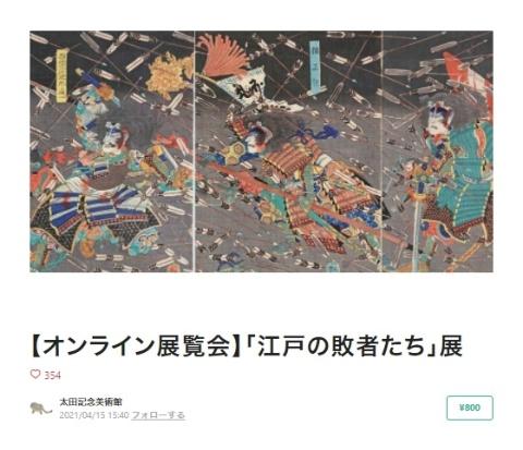 太田記念美術館によるオンライン展覧会「江戸の敗者たち」展(800円、税込み、以下同)。noteを購入する形で、いつでも精緻な画像と丁寧な解説を見ることができる。リアル展覧会は2021年4月15日~5月16日の開催だった