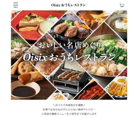 有名店の人気メニューを、家庭で楽しむ「おうちレストラン」。単なる食材のオンライン販売を超えた体験を目指す
