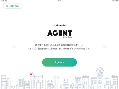 「AGENT」のスタート画面は、シンプルで親しみやすいデザイン