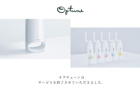 資生堂は2020年6月にひっそりと化粧品のサブスクリプションサービス「Optune(オプチューン)」を終了した