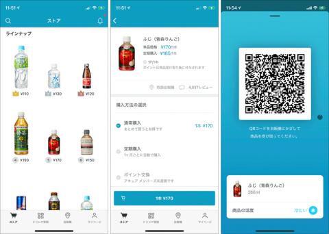 JR東日本クロスステーションのアプリ「アキュアパス」。飲料の購入に利用できるほか、サブスクサービスを利用する際に使う