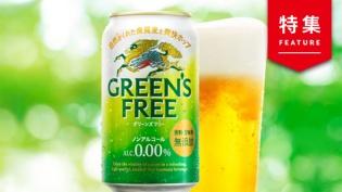 ビール各社がスロー、スマートを掲げてノンアルに注力するワケ