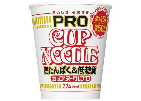 ●カップヌードルPRO 高たんぱく&低糖質(日清食品)