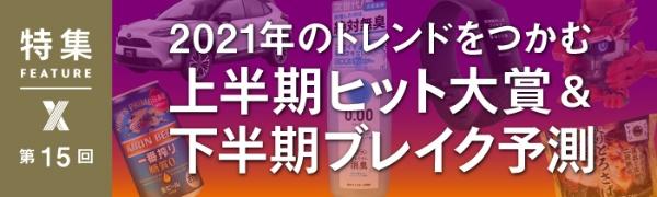 トヨタ「ヤリス クロス」の活躍で「N-BOX」から首位交代【クルマ】(画像)