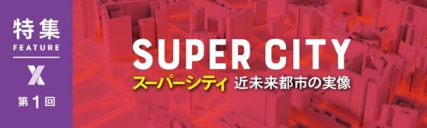 """スーパーシティ""""動く""""全国マップ 「丸ごと未来都市」の中身とは?(画像)"""