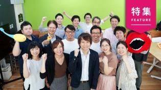 1年で商品化 京セラ&ライオン&ソニーの共創商品開発の舞台裏