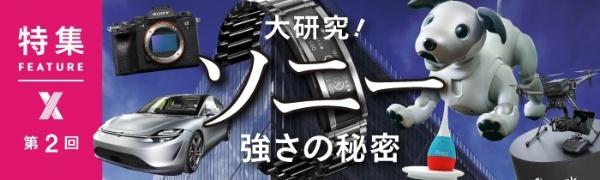 1年で商品化 京セラ&ライオン&ソニーの共創商品開発の舞台裏(画像)