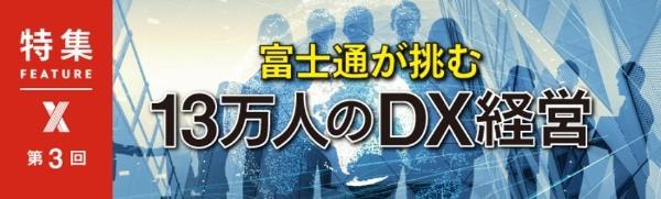 富士通が挑む13万人のDX経営
