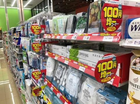 ファミリーマートで扱う「日用品 100 円(税込 110 円)均一シリーズ」のコーナー。その名の通り、日用品を中心とした商品展開となっている