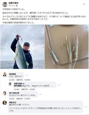 シンクロ(東京・品川)の社員でありながら漁師生活を送る佐藤万里央氏は日報を社内SNSにアップ。社長や上司、同僚がそれに対してコメントしている